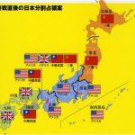 第二次世界大戦で日本と朝鮮半島が連合国に分割占領されていたら…?