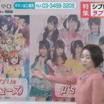 【韓国の反応】「ラブライブ」を見て見よう【日本の大人気2.5次元アイドル】