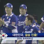 【韓国の反応】 世界野球準決勝日本が韓国に逆転負けしたぞーーーwww【プレミア12】