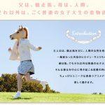 【韓国の反応】日本がとうとう狂った!馬と人間の子が主人公のドラマwww【走れ!さゆりちゃん】