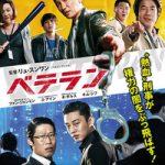 【韓国の反応】韓国VS日本 2015年映画TOP10