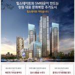 【SMエンタ】新SMタウン施設の近くにマンション建設→韓国の反応「ジャージにスリッパでグッズ買いに行ける?」
