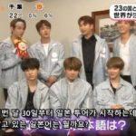 【防弾少年団】日本の番組がBTSを使って「日本スゴイ!」自慢→韓国の反応「日本人、知ってる日本語は?って毎回聞くよねw」