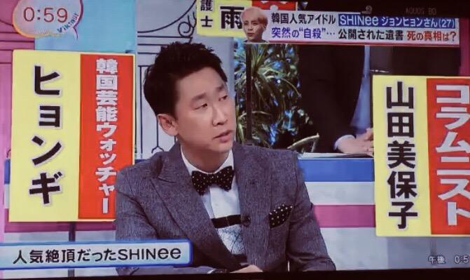 【SHINeeジョンヒョン自殺】「バイキング」で推測された自殺 ...