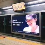 【ヤンサ】YGヤン・ヒョンソクの誕生日広告が地下鉄駅に掲示→韓国の反応「本人がやったんじゃないのwww」