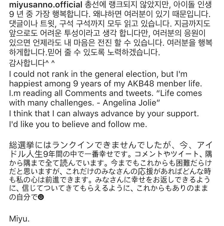 竹内美宥インスタグラム