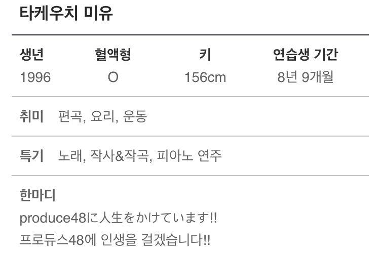 竹内美宥韓国語プロフィール