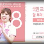 【PRODUCE48宮崎美穂】投票1位になった理由は親韓だから?→韓国の反応「この番組は韓国愛コンテストか?」