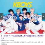 K-POPアイドルになりたい日本人男子高校生を描く日本のドラマ「KBOYS」が話題→韓国の反応「K-popアイドルは実力ないとできないんだけど?」
