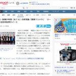 防弾少年団は反日か?「原爆Tシャツ」等と嫌韓扇動する記事への韓国の反応「日本は自意識過剰。Love yourself!」