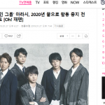 嵐の活動休止が韓国でも報道→韓国の反応「嵐のコンサート行くために勉強してたのに…」
