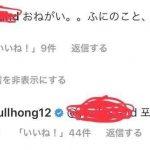 チェ・ジョンフンをFTISLANDから脱退させないでという日本ファンへのイ・ホンギの返しが最高にクールな件→韓国の反応「笑っちゃいけないけど笑うwww」