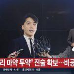 【V.I】スンリ、麻薬使用をクラブ関係者にチクられる→韓国の反応「できることは全部したな^^」