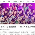 【Twice】SKE48と新曲が同日発売で対立煽りの記事が出る→韓国の反応「ファン層が違うのに比べるな」