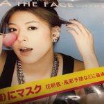 BoAの12年前のグッズを使うか迷っている日本ファンのツイートが発掘→韓国の反応「腐ってない?」