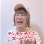 「やばいンデ」「チンチャそれな」が日本の流行語だと話題に→韓国の反応「韓国でも流行りそう」