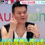 J.Y.パークことパク・ジニョンの日本人気に韓国人困惑→韓国の反応「餅ゴリが日本デビューするべき」