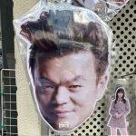 虹プロ人気でパク・ジニョンの衝撃的なグッズが日本で売られてると話題に→韓国の反応「本人が日本進出すべき」