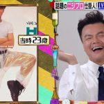 パク・ジニョンのシースルーパンツ姿が日本のテレビでも公開→韓国の反応「これ嵐より先に着てた」