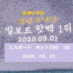 【BTS】ファンが作ったビルボード1位記念のタオルがダサかわいいと話題に→韓国の反応「80年代の運動会記念タオルみたいw」
