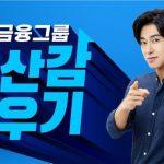 【東方神起ユノ】新韓金融グループの広告モデルに→韓国の反応「信頼感がハンパない」