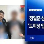 【BTOBイルフン】麻薬容疑の捜査中に入隊と報道→韓国の反応「もう完全体は無理だな」