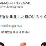 「三大事務所をJK化したら」という日本人のツイートが話題に→韓国の反応「SM超ウケるwwwww」