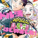 日本のおじさんがK-pop男子アイドルのファンになる漫画『おじさん、ドル活はじめました!』が話題に