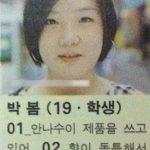 【韓国の反応】2NE1のボムの整形変遷史