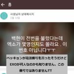 【EXOベッキョン】サセンの電話番号公開するも言い間違えて一般人に被害→韓国の反応「黙ってさえいればバッシングされないのに…」