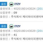 JYP次期グループ名は「ITZY」?