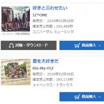 【IZ*ONE】デビューシングル19万枚売上でオリコン1位→韓国の反応「キスマイ超えすごい」