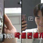 SHINeeのミノ&キー、掃除機を巡るじゃれあいが話題に→韓国の反応「ミンキーは最近最高に面白い2人」