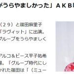 前田敦子「練習時間が多い少女時代が羨ましかった」と発言→韓国の反応「男オタクが劣等感感じるからわざと下手にさせてる?」