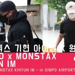 MONSTA Xキヒョン、I.M、脱退した元メンバーのウォノと旅行?→韓国の反応「本当にすごい友情だね」